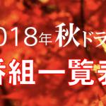 秋ドラマ番組一覧表2018年10月〜