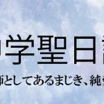 中学聖日記第11話最終回のドラマ動画を見る方法