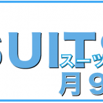 SUITE /スーツ11話最終回の動画を見る方法
