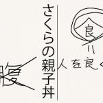 さくらの親子丼2ドラマ動画・あらすじ感想ネタバレ視聴率