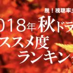 秋ドラマのベスト5 オススメ2018