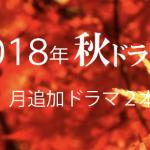 2018年秋ドラマ〜11月追加ドラマが面白い