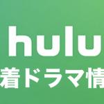 Hulu新着ドラマ情報20181115