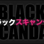 ブラックスキャンダル秋ドラマ最強の芸能界復讐サスペンス