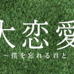 大恋愛〜僕を忘れる君と 第10話最終回の動画を見る方法