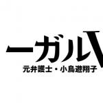 リーガルV~元弁護士・小鳥遊翔子~第9話最終回動画