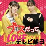 ドラマ動画・ブスだってI LOVE YOU第1夜・第2夜