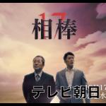 ドラマ動画・相棒 season 17 第10話『ディーバ』元日スペシャル