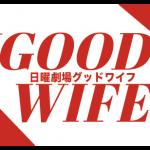 ドラマ動画・グッドワイフあらすじ感想ネタバレ視聴率