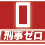 刑事ゼロ第7話ドラマ動画・あらすじ感想ネタバレ視聴率