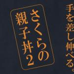 さくらの親子丼2第8話ドラマ動画・あらすじ感想ネタバレ視聴率