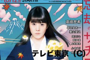 忘却のサチコ テレビ東京