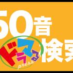ドラマ動画検索(50音順)