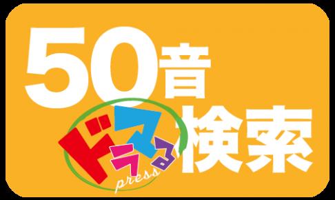 ドラマる50音検索