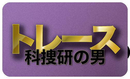 トレース科捜研の男月9