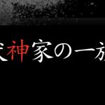 スペシャルドラマの動画・犬神家の一族ネタバレあらすじ感想
