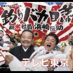 ドラマ動画・釣りバカ日誌 新米社員 浜崎伝助2019年新春ドラマSP