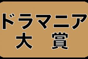 ドラマニア大賞