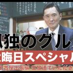 孤独のグルメ 大晦日スペシャル京都・名古屋出張編 生放送