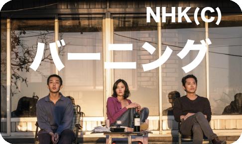 バーニング NHK