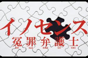 イノセンスのドラマ動画