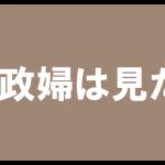 家政婦は見た!24追悼特別番組 市原悦子さんを偲んで