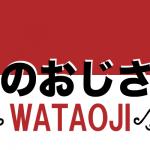 私のおじさん~WATAOJI~第2話ドラマ動画・あらすじ感想ネタバレ視聴率