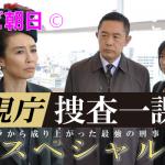 警視庁・捜査一課長SPドラマ動画・あらすじ感想ネタバレ視聴率