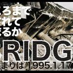 BRIDGE はじまりは1995.1.17 神戸ドラマ動画・あらすじ感想ネタバレ視聴率
