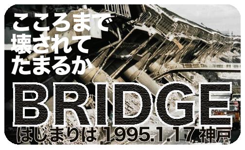 BRIDGE はじまりは1995.1.17 神戸