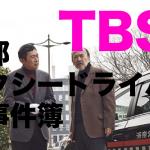 京都タクシードライバーの事件簿ドラマ動画・あらすじ感想ネタバレ視聴率