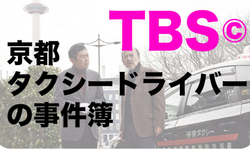 京都タクシードライバーの事件簿