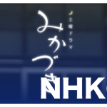 みかづき第4話ドラマ動画・あらすじ感想ネタバレ視聴率