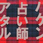 ハケン占い師アタル第1話ドラマ動画・あらすじ感想ネタバレ視聴率