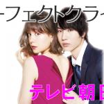 パーフェクトクライム第1話ドラマ動画・あらすじ感想ネタバレ視聴率