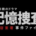 記憶捜査~新宿東署事件ファイル~ドラマ動画・あらすじ感想ネタバレ視聴率