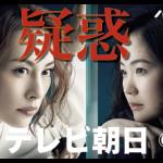 疑惑松本清張SPドラマ動画・あらすじ感想ネタバレ視聴率