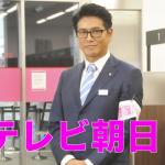 庶務行員 多加賀主水が悪を断つドラマ動画・あらすじ感想ネタバレ視聴率