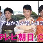 温泉若おかみの殺人推理30 ドラマ動画・あらすじ感想ネタバレ視聴率