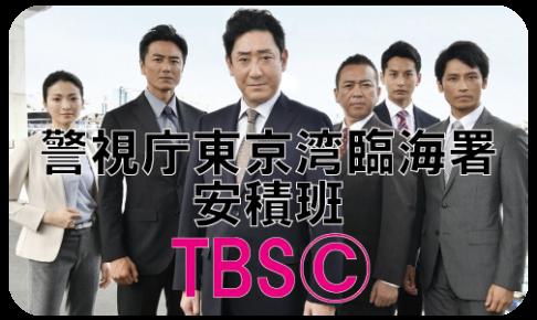今野敏サスペンス 警視庁東京湾臨海署安積班