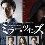 ミラー・ツインズSeason1第6話ドラマ動画・あらすじ