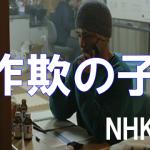 詐欺の子ドラマ動画・あらすじ感想ネタバレ視聴率