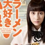 ラーメン大好き小泉さんドラマ動画・あらすじ感想ネタバレ視聴率2019SP