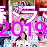 期待の2019年春(4月)ドラマと視聴率ランキング