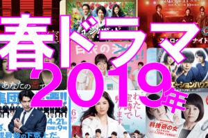 春ドラマ2019年