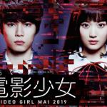 電影少女-VIDEO GIRL MAI2019