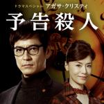 アガサ・クリスティ「予告殺人」ドラマ動画全話あらすじネタバレ