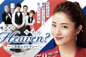Heaven ご苦楽レストラン