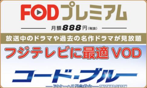 FODフジテレビのドラマ