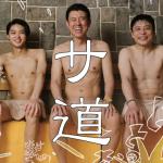 サ道ドラマ動画全話あらすじネタバレ